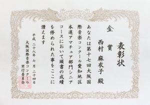 2016-声楽表彰状