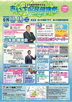 9月17日(土)あいち県民健康祭