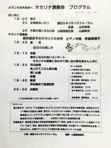 山盛酒造お月見会|プログラム