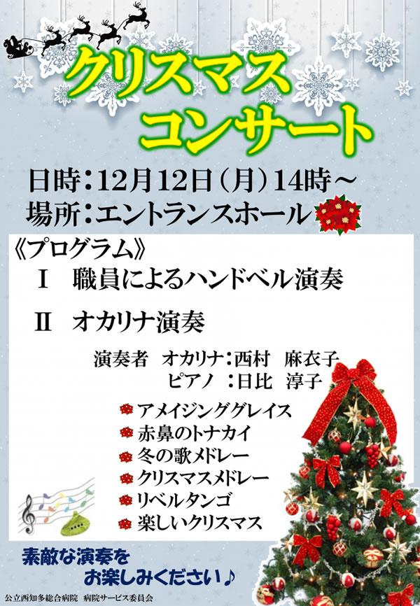 公立西知多総合病院|オカリナコンサート