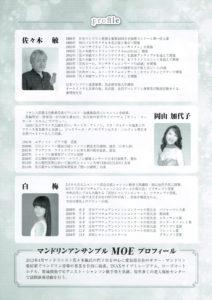 名古屋能楽堂|マンドリン&シャンソン