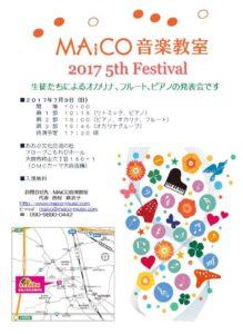 MAiCO音楽教室・第5回発表会