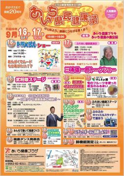9月16日(土)あいち県民健康祭