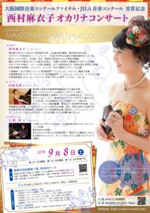 大阪国際音楽コンクールファイナル・JILA音楽コンクール受賞記念オカリナコンサート