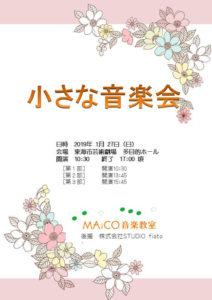 2019年|MAiCO音楽教室|小さな音楽会