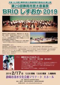 第29回静岡市民大音楽祭・BRIOしずおか2019