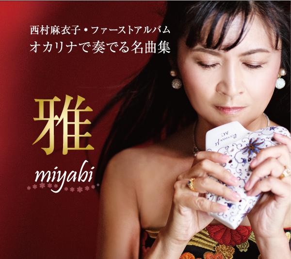 西村麻衣子-miyabi