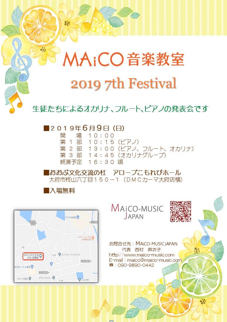 MAiCO音楽教室|7th Festival|生徒たちによる発表会